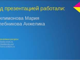 Филимонова Мария Хлебникова Анжелика Используемые ресурсы http://bono-esse.ru