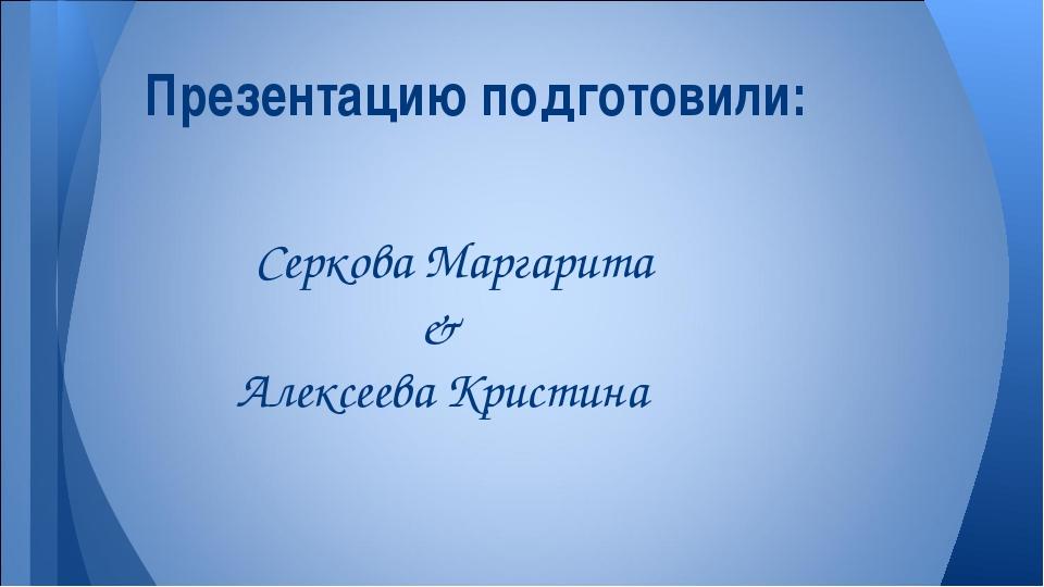 Серкова Маргарита & Алексеева Кристина http:/ru.wikipedia.org/wiki/модификац...
