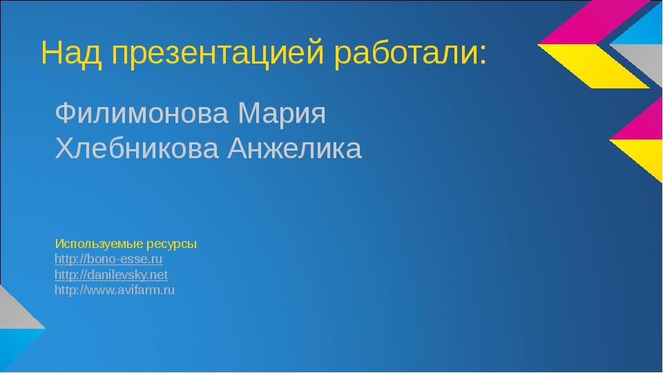 Филимонова Мария Хлебникова Анжелика Используемые ресурсы http://bono-esse.ru...
