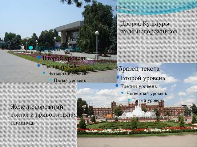 Дворец Культуры железнодорожников Железнодорожный вокзал и привокзальная пло...