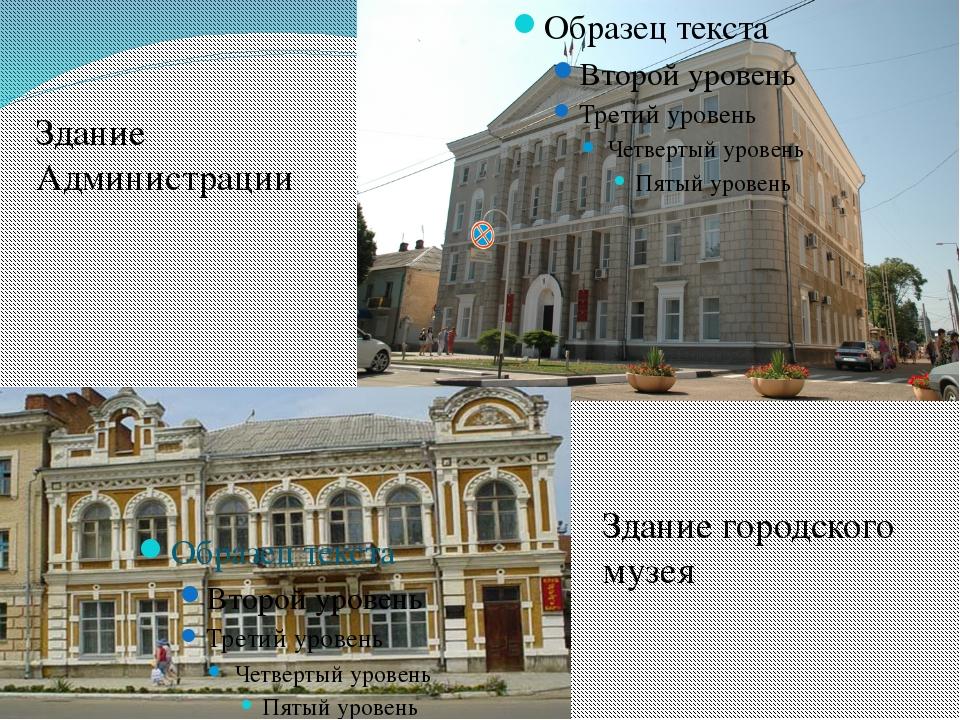 Здание Администрации Здание городского музея