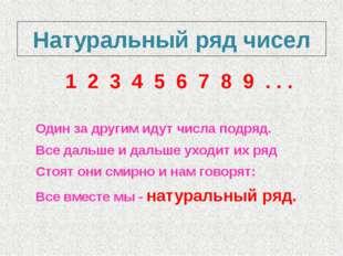 Натуральный ряд чисел 1 2 3 4 5 6 7 8 9 . . . Один за другим идут числа подря