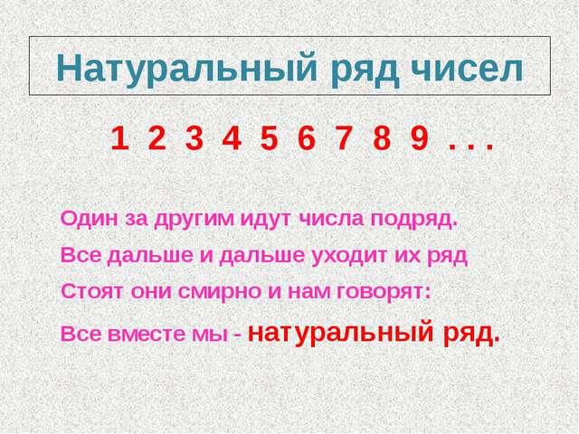 Натуральный ряд чисел 1 2 3 4 5 6 7 8 9 . . . Один за другим идут числа подря...
