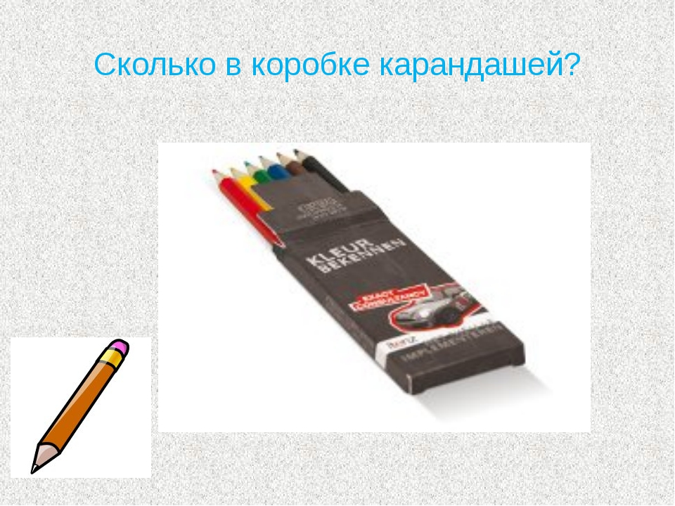 Сколько в коробке карандашей?