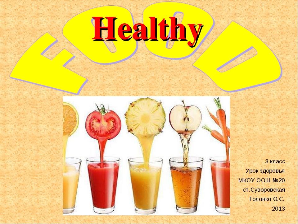 Healthy 3 класс Урок здоровья МКОУ ООШ №20 ст.Суворовская Головко О.С. 2013