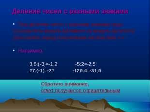 Деление чисел с разными знаками При делении чисел с разными знаками надо: 1)