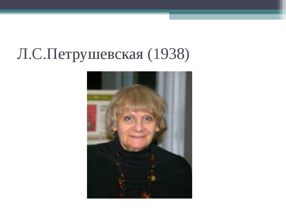 Л.С.Петрушевская (1938)