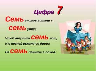 Цифра 7 Семь гномов встали в семь утра, Чтоб выучить семь нот, И с песней выш