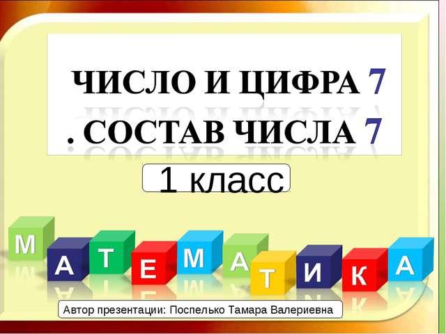 Автор презентации: Поспелько Тамара Валериевна 1 класс