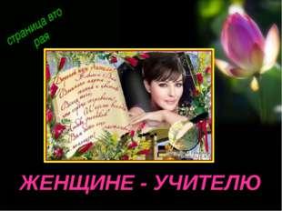 страница вторая ЖЕНЩИНЕ - УЧИТЕЛЮ