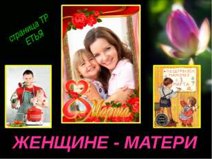 страница ТРЕТЬЯ ЖЕНЩИНЕ - МАТЕРИ