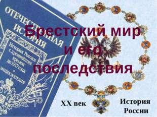 История России XX век Брестский мир и его последствия