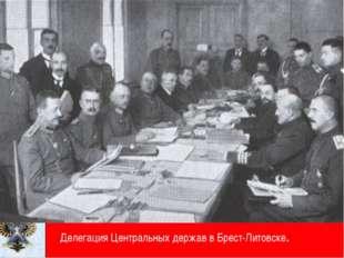 Делегация Центральных держав в Брест-Литовске.