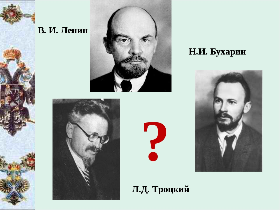В. И. Ленин Н.И. Бухарин Л.Д. Троцкий ?