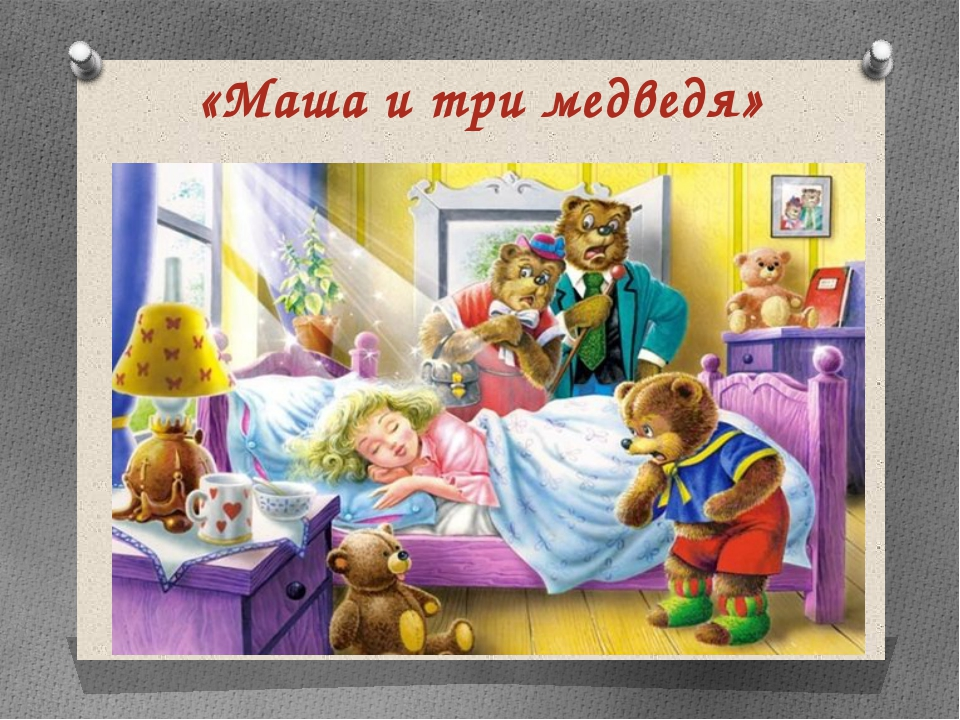 «Маша и три медведя»