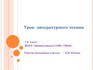 Урок литературного чтения 1 Б класс МБОУ «Змеиногорская СОШ с УИОП» Учитель н