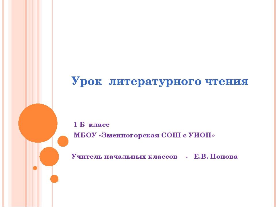 Урок литературного чтения 1 Б класс МБОУ «Змеиногорская СОШ с УИОП» Учитель н...