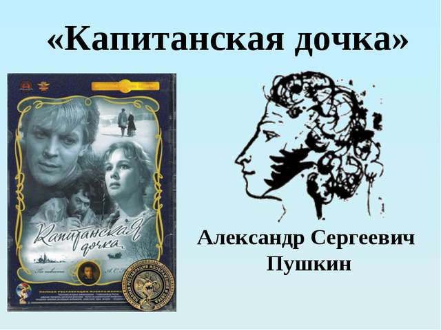 «Капитанская дочка» Александр Сергеевич Пушкин