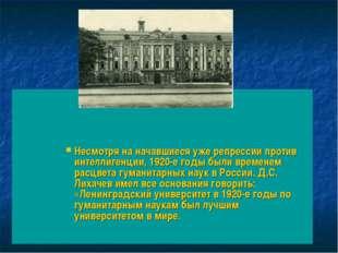Несмотря на начавшиеся уже репрессии против интеллигенции, 1920-е годы были