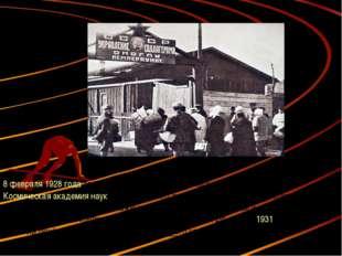 8 февраля1928 годаарестован за участие в студенческом кружке «Космическая а