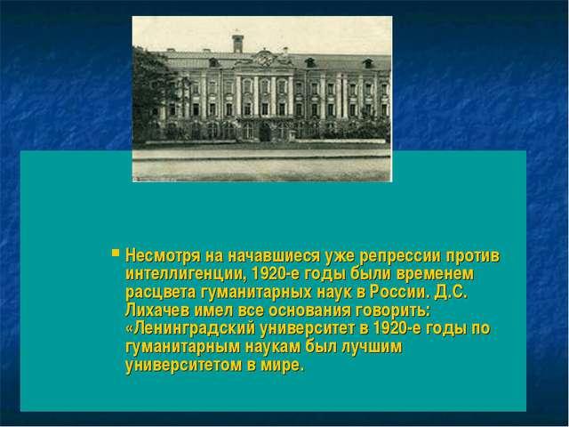 Несмотря на начавшиеся уже репрессии против интеллигенции, 1920-е годы были...