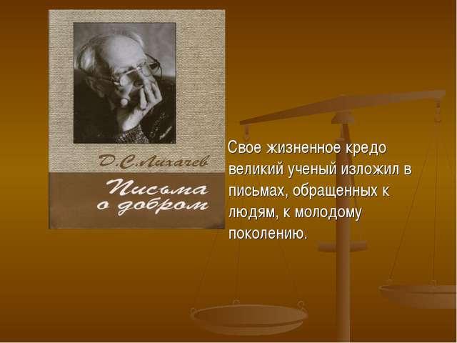 Свое жизненное кредо великий ученый изложил в письмах, обращенных к людям, к...