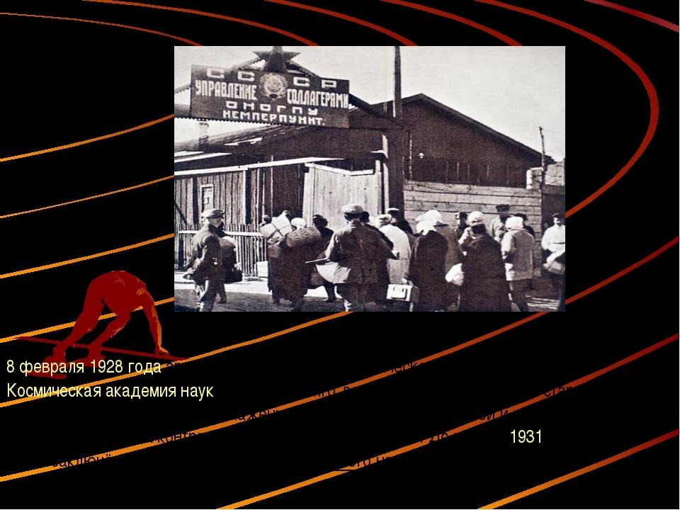 8 февраля1928 годаарестован за участие в студенческом кружке «Космическая а...