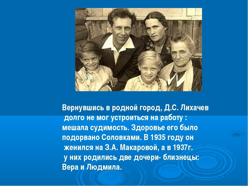 Вернувшись в родной город, Д.С. Лихачев долго не мог устроиться на работу : м...