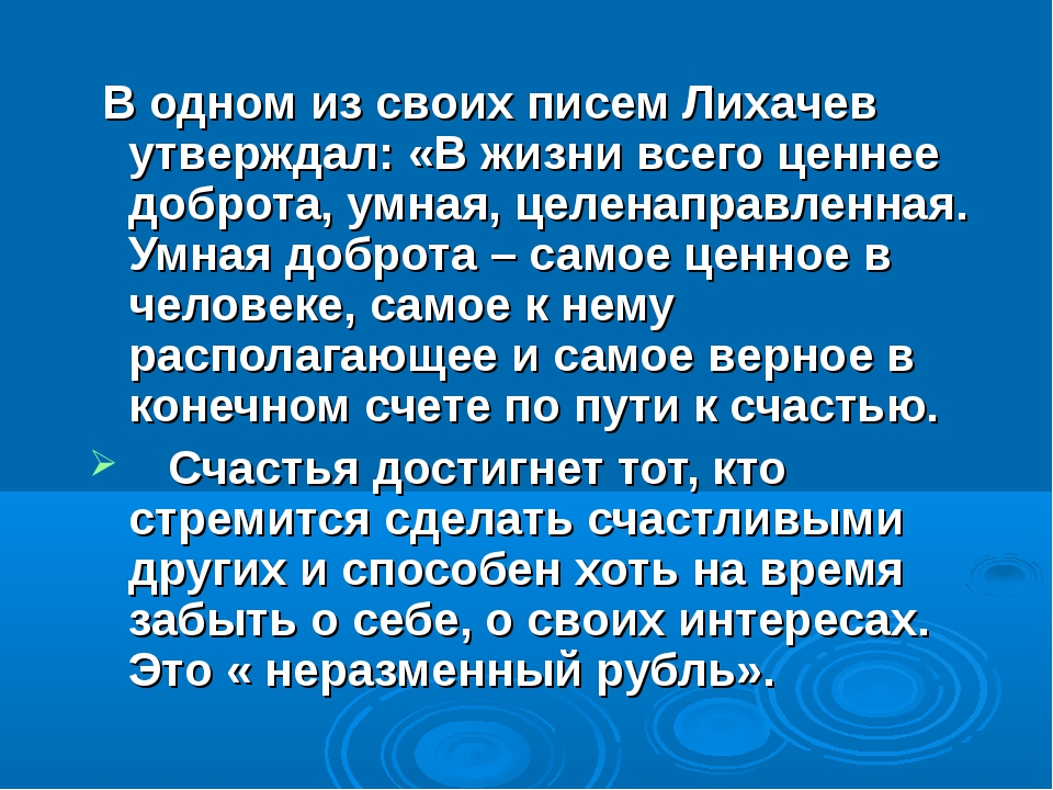 В одном из своих писем Лихачев утверждал: «В жизни всего ценнее доброта, умн...