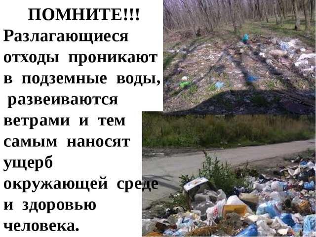 ПОМНИТЕ!!! Разлагающиеся отходы проникают в подземные воды, развеиваются ветр...