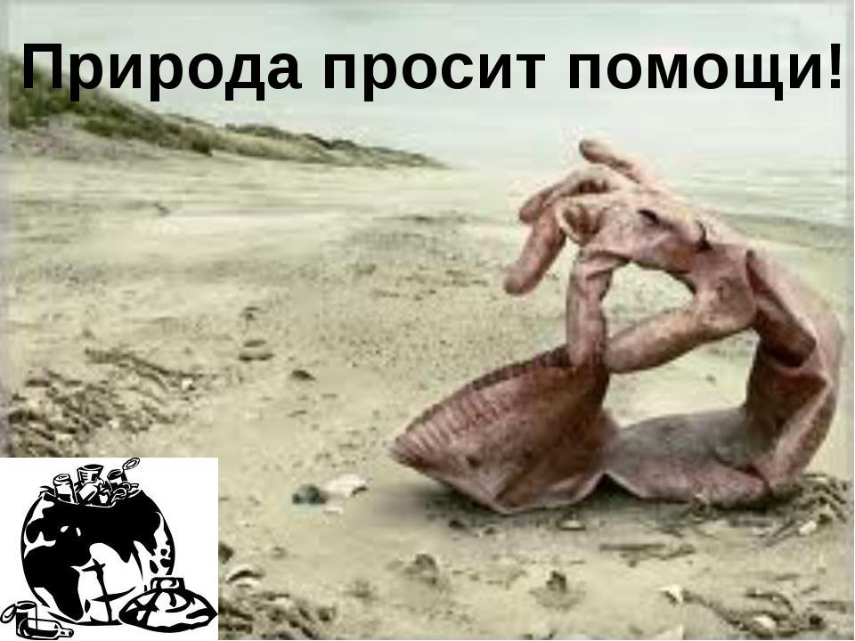 Природа просит помощи!