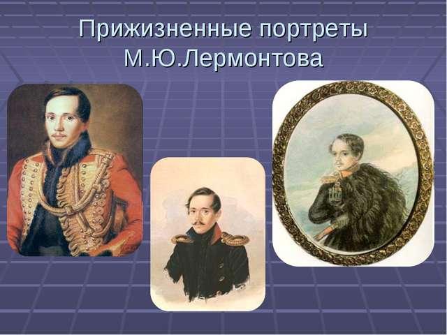 Прижизненные портреты М.Ю.Лермонтова