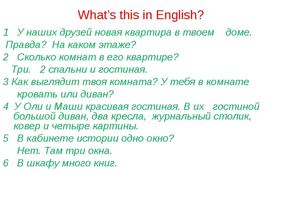 What's this in English? 1 У наших друзей новая квартира в твоем доме. Правда?...
