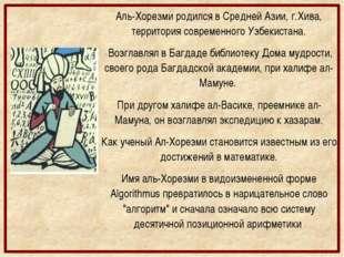 Лобачевский Николай Иванович Годы жизни 1792 – 1856 гг.