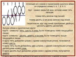 Используя его знание о примечаниях рукописи абаки, он определил номер 5, 6, 7