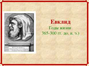 Древнегреческий математик, автор первого трактата по геометрии. Эта удивитель