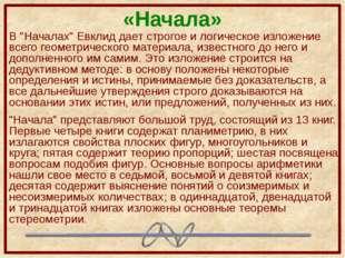 """Евклид, как и другие великие греческие геометры, занимался астрономией (""""Фено"""