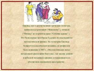"""Фрагмент старейшего папируса с диаграммами из """"Элементы геометрии"""" Евклида Pa"""