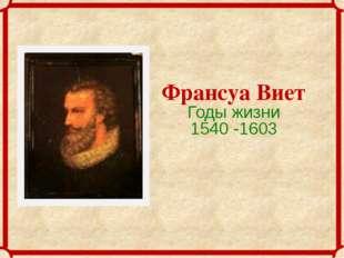 Вернувшись на родину, Пифагор организовал пифагорейский орден и школу философ