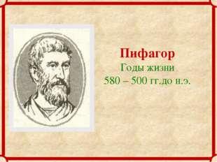 АС²+ ВС²=АВ² В С А Он доказал известную теорему Если дан нам треугольник И пр