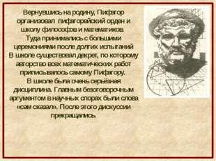 Пифагоровы штаны Пифагоровы штаны (школьн., устар.) - шуточное название теоре