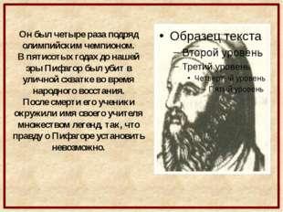 Архимед родился в 287 году до нашей эры в греческом городе Сиракузы, где и п