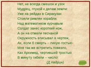 Математик должен быть поэтом в душе С. Ковалевская Об отношениях и связях с п