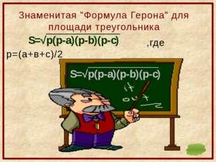"""Знаменитая """"Формула Герона"""" для площади треугольника ,где р=(а+в+с)/2. S=√p(p"""