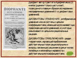 Архимед из Сиракуз Годы жизни 287 – 212 гг. до н.э.