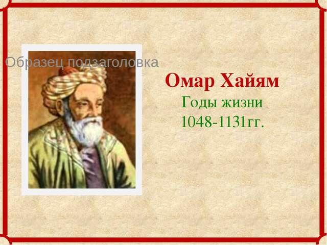 Учился Хайям в Нишапуре, а затем в крупнейших центрах науки того времени, в...