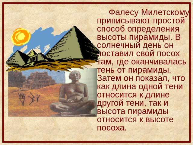 Теорема Виета По праву достойна в стихах быть воспета О свойствах корней тео...