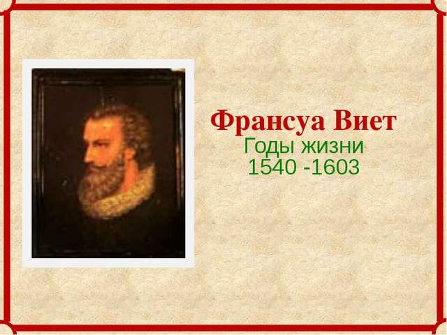 Вернувшись на родину, Пифагор организовал пифагорейский орден и школу философ...
