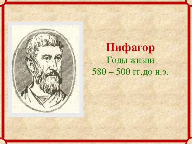 АС²+ ВС²=АВ² В С А Он доказал известную теорему Если дан нам треугольник И пр...