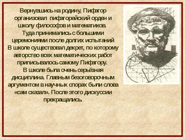 Пифагоровы штаны Пифагоровы штаны (школьн., устар.) - шуточное название теоре...